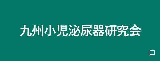 九州小児泌尿器研究会